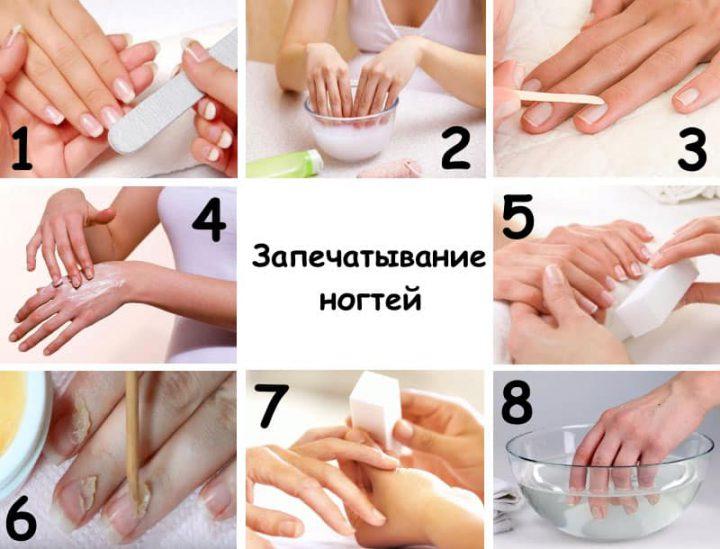 Запечатывание воском ногтей