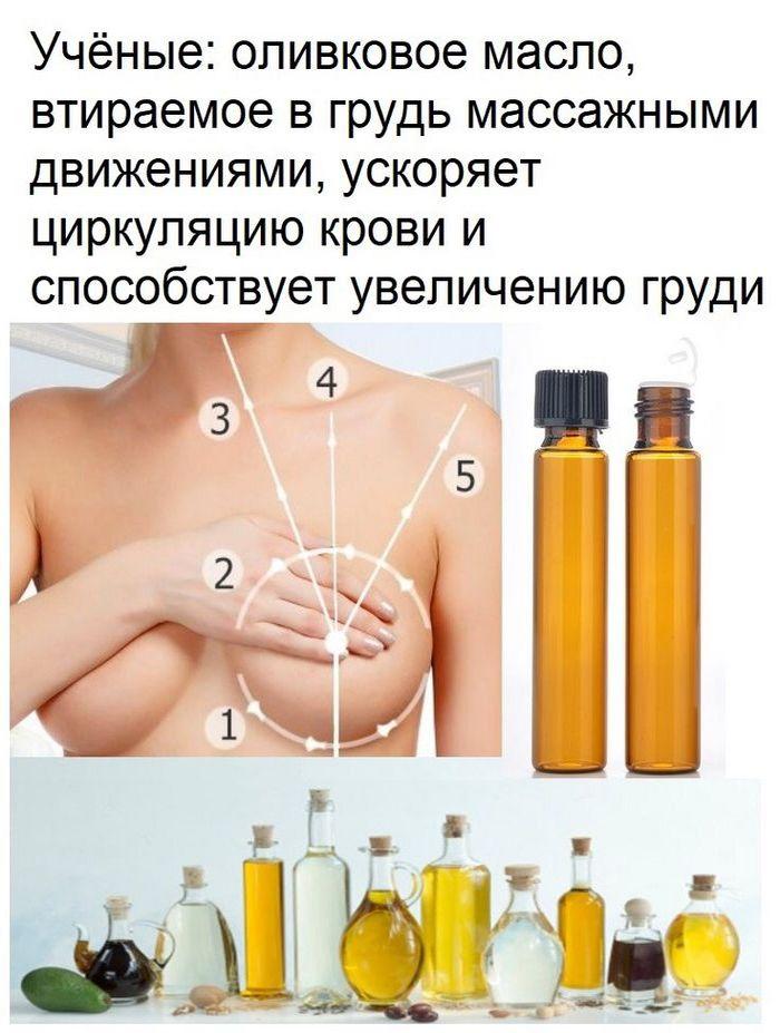 Девушки до 18 лет, втирайте масла в кожу и укрепляйте грудь